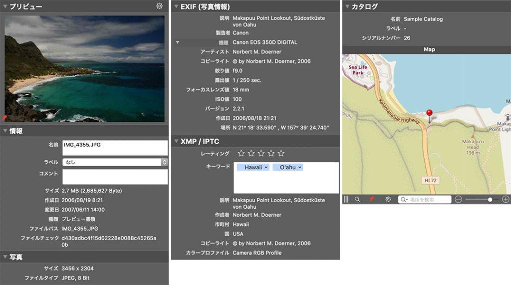 JPEGファイルの詳細情報
