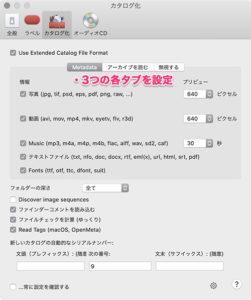 カタログ化設定-Meatadata