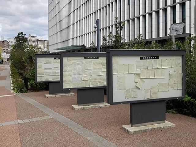 福岡地方裁判所前の掲示板