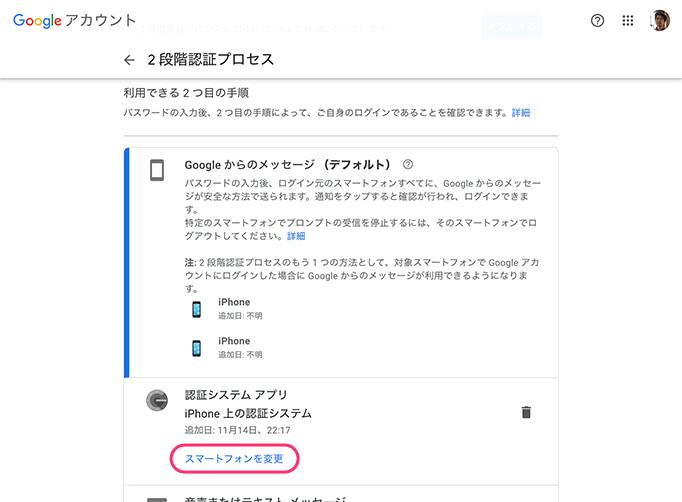 認証に使うスマートフォンの変更
