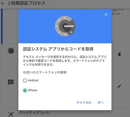 デバイス(OS)を選択