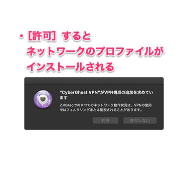 VPNのプロファイルをインストールするアラート