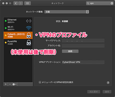 macOSのネットワークプロファイルに追加