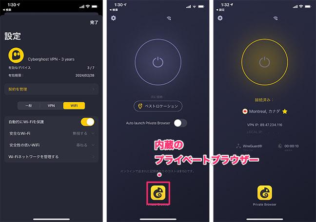 モバイルアプリの接続と内蔵ブラウザー