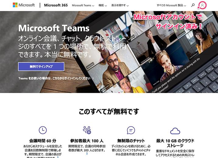 Microsoft Teamsのサイト