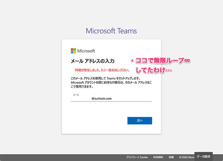 Microsoft Teamsのセットアップエラー