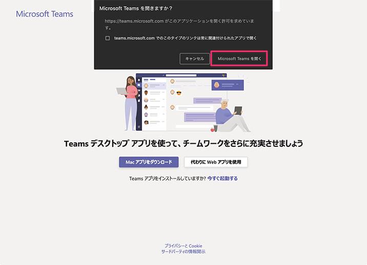 WebブラウザーからMicrosoft Teamsを起動