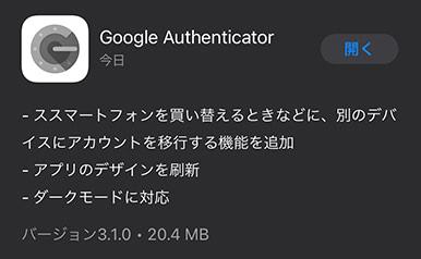 Google Authenticatorアップデート