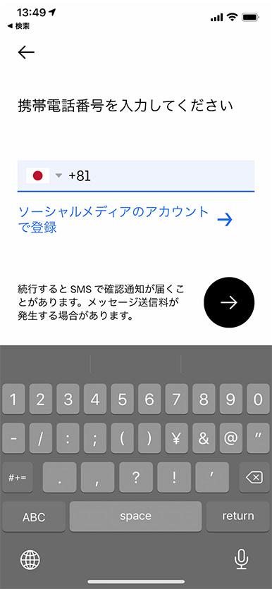 Uberアプリで電話番号を入力