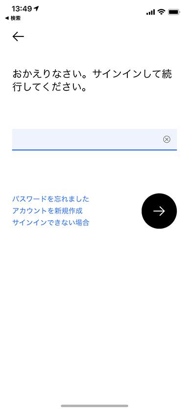 Uberアプリでパスワード入力
