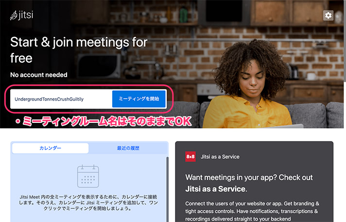 Jitsi Meetのミーティングルーム名設定