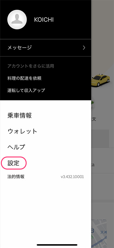Uberアプリの設定メニュー