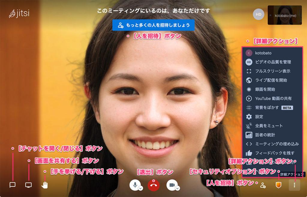 Jitsi MeetのUI(ユーザーインターフェイス)