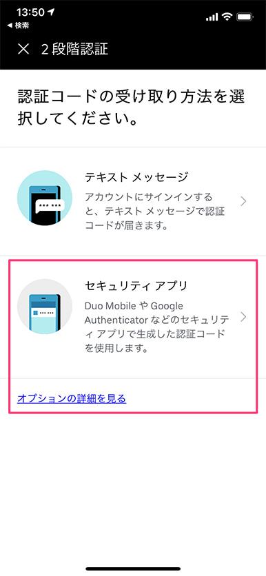 2段階認証のセキュリティーアプリ選択