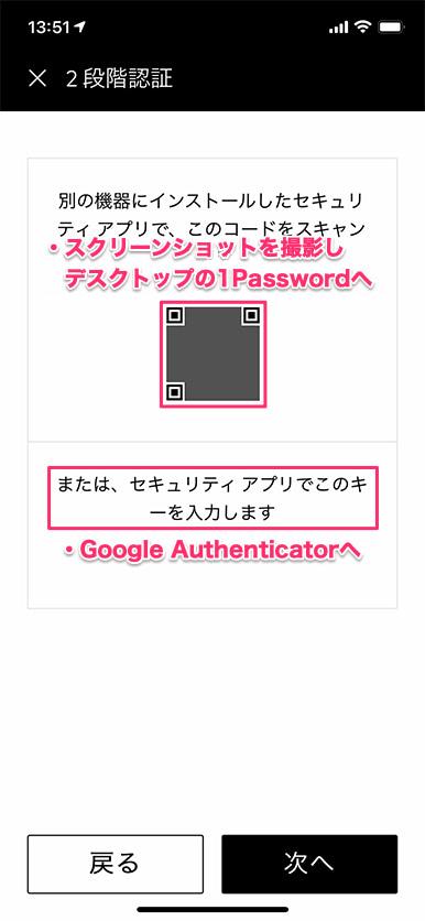 QRコードとセキュリティーキー