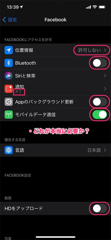 Facebookアプリの設定