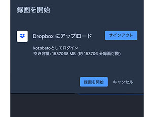 Dropboxへ録画