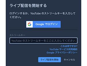 YouTube Liveへストリーミング