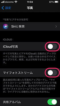 iPhone SEの「写真」設定