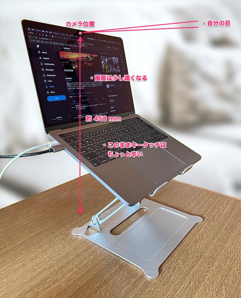 ラップトップ用スタンドにMacBook Proをセット