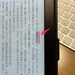 Kindleで見つけた脱字