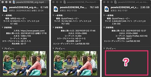ファイル情報(なぜかプレビュー無し)