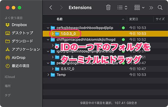 Finderで機能拡張フォルダの一つ下を選択