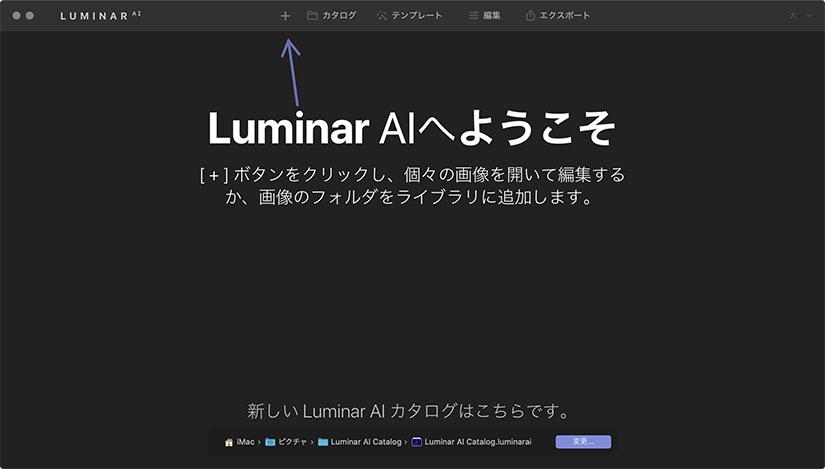 Luminar AIにファイルまたはフォルダで写真を登録