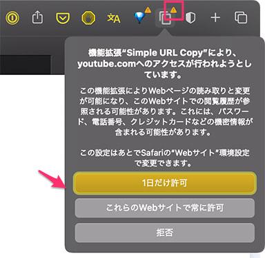 Safariのウインドウでアクセスを許可