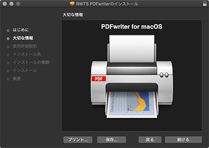 PDFプリンタードライバーをインストール