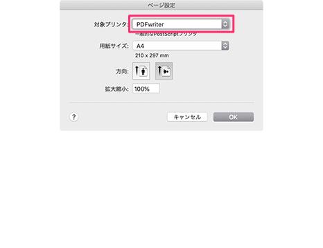 PDFwriterを選択するだけ