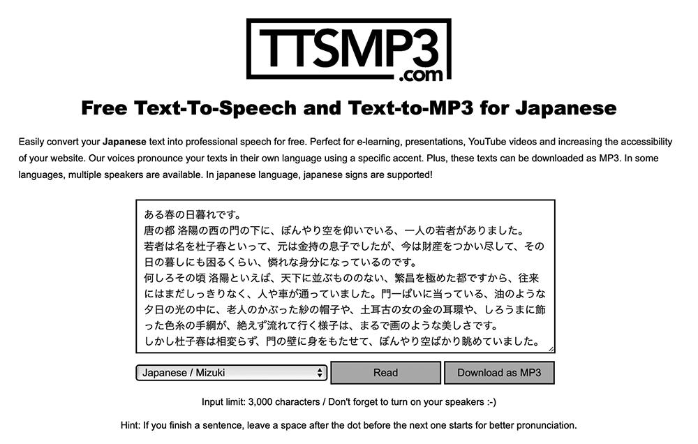日本語音声読み上げWebサービスText-to-MP3