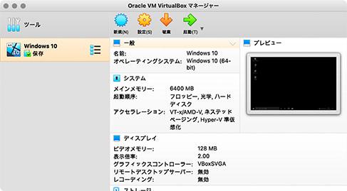 VirtualBoxでWindows 10を使用