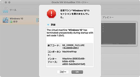 VirtualBoxのセッションエラー