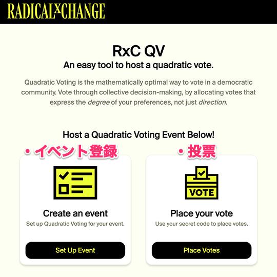 RadicalxChangeという便利なサービス