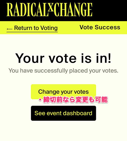 締切前なら投票の変更も可能