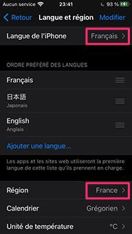 フランス語モードに
